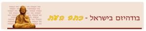 כתב עת בודהיזם בישראל